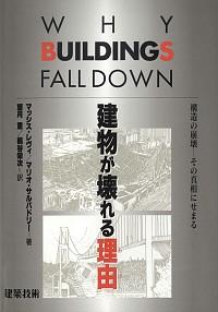 構造の崩壊-その真相にせまる建物が壊れる理由(わけ)