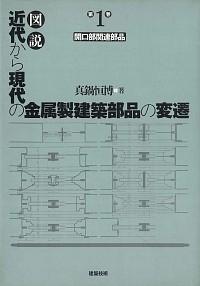 開口部関連部品図説 近代から現代の金属製建築部品の変遷 1