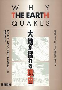 地震と火山-その真相にせまる大地が揺れる理由(わけ)