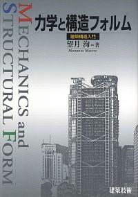 建築構造入門力学と構造フォルム
