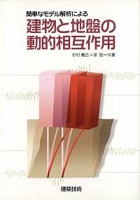 簡単なモデル解析による建物と地盤の動的相互作用