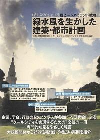 緑風水を生かした建築・都市計画