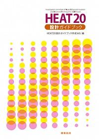 HEAT20設計ガイドブック