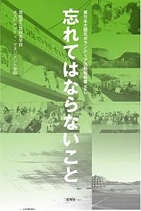 東日本大震災ボランティア活動報告書Vol.2忘れてはならないこと