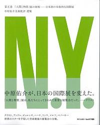 日本初の本格的な国際展「人間と物質」展の射程