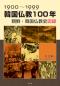 1900~1999 韓国仏教100年 朝鮮・韓国仏教史図録