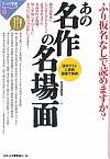 漢字テストに挑戦・薀蓄で納得ふり仮名なしで読めますか?あの名作の名場面