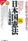 漢字テストに挑戦・薀蓄で納得ふり仮名なしで読めますか?日本国憲法と皇室典範