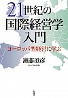 ヨーロッパ型経営に学ぶ21世紀の国際経営学入門