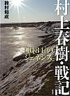 『1Q84』のジェネシス村上春樹・戦記