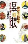 あなたを護る神さま・仏さまが見つかる本日本の神仏