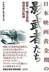 新井 一・堀江史朗・森 栄晃の軌跡日本映画黄金期の影武者たち