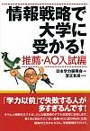 推薦・AO入試編情報戦略で大学に受かる!