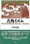 野球王国・和歌山の中興の祖 古角俊郎伝古角イズム