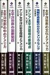 変貌するアメリカ太平洋世界(全6巻)