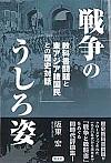 教科書問題と東アジア諸国民との歴史対話戦争のうしろ姿