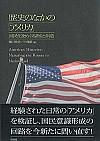 国民化をめぐる語りと創造歴史のなかの「アメリカ」