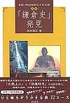 史跡・伝説探訪の小さな旅図説「鎌倉史」発見