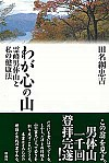 霊峰男体山と私の健康法わが心の山