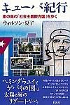南の島の「社会主義観光国」を歩くキューバ紀行