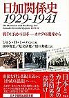 戦争に向かう日本ーカナダの視座から日加関係史 1929-1941