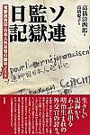 冤罪政治囚・日本人外交官の獄中ノートソ連監獄日記