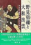 日本相撲史の源流を探る野見宿禰と大和出雲
