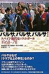 スペイン現代史とフットボール1968〜78バルサ、バルサ、バルサ!