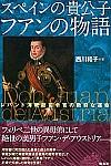 レパント海戦総司令官の数奇な運命スペインの貴公子フアンの物語