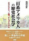 エスニシティ、人種、ナショナリズム「日系アメリカ人」の歴史社会学
