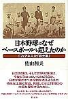「フェアネス」と「武士道」日本野球はなぜベースボールを超えたのか