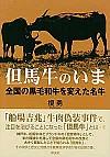 全国の黒毛和牛を変えた名牛但馬牛のいま
