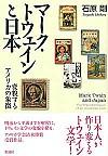 変貌するアメリカの象徴マーク・トウェインと日本