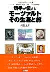 切手が伝えるモーツァルト その生涯と旅