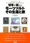 切手で知ろうシリーズ3 切手が伝えるモーツァルト その生涯と旅