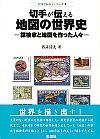 探検家と地図を作った人々切手が伝える地図の世界史