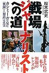 カシミールで見た「戦闘」と「報道」の真実戦場ジャーナリストへの道
