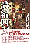 The Greatest Hits of Yomota Inuhiko濃縮四方田