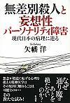 現代日本の病理に迫る無差別殺人と妄想性パーソナリティ障害