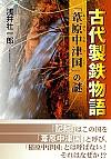 「葦原中津国(あしはらなかつくに)」の謎古代製鉄物語