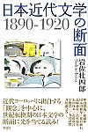 1890-1920日本近代文学の断面