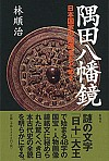日本国家の起源をもとめて隅田八幡鏡