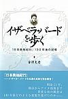 『日本奥地紀行』130年後の記憶イザベラ・バードを歩く