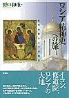 野口和重ロシア史論集ロシア精神史への旅