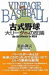 大リーグへの反論古式野球