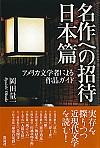 アメリカ文学者による作品ガイド名作への招待  日本篇