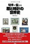 切手が伝える暦と時計の世界史