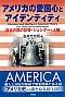 アメリカの愛国心とアイデンティティ 自由の国の記憶・ジェンダー・人種