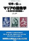色・顔・形の検索図鑑切手が伝えるマリアの図像学