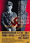 ナチスSSの組織と軍装制服の帝国